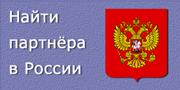 поиск партнёров в России