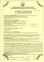 сертификат система добровольной сертификации3.jpg