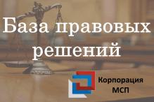 База правовых решений